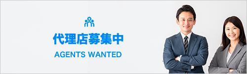着氷防止・凍結防止塗料アンチアイシング塗料の日本総合代理店創宗株式会社と販売代理店のご契約をお望みの方はお問い合わせください。